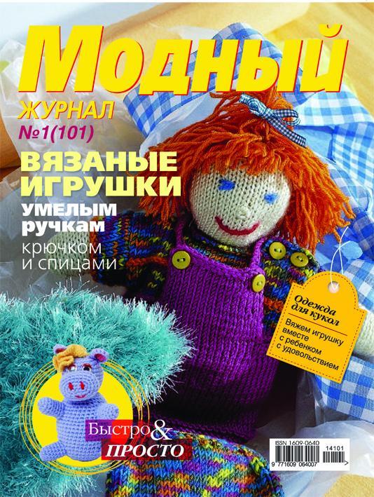 Журналы иностранные по вязанию игрушек 24