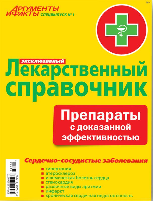 Лекарственный Справочник Скачать - фото 2