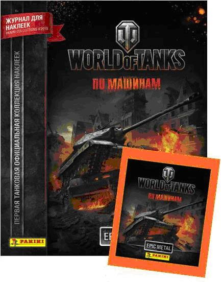 Коллекционные наклейки World of Tanks Panini WOT