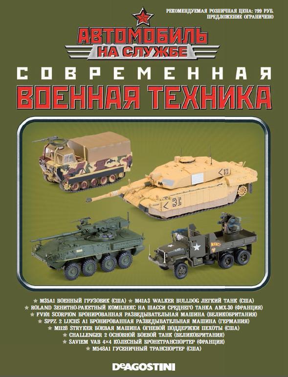 Автомобиль на службе - Современная военная техника. Спецвыпуск №3.