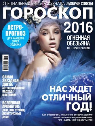 Специальный выпуск журнала «Лиза. Добрые советы» - «ГОРОСКОП 2016». 801969aaed9
