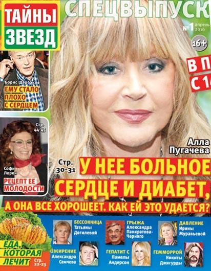 тайны звезд шоу бизнеса россии читать альтернатива карте отзывы