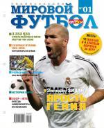 """Энциколопедия """"Мировой футбол"""""""