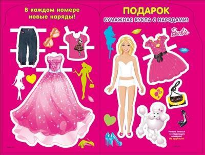Кукла барби платье своими руками