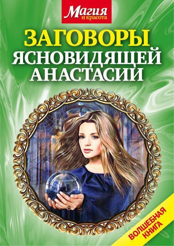 скачать книгу магия на телефон бесплатно