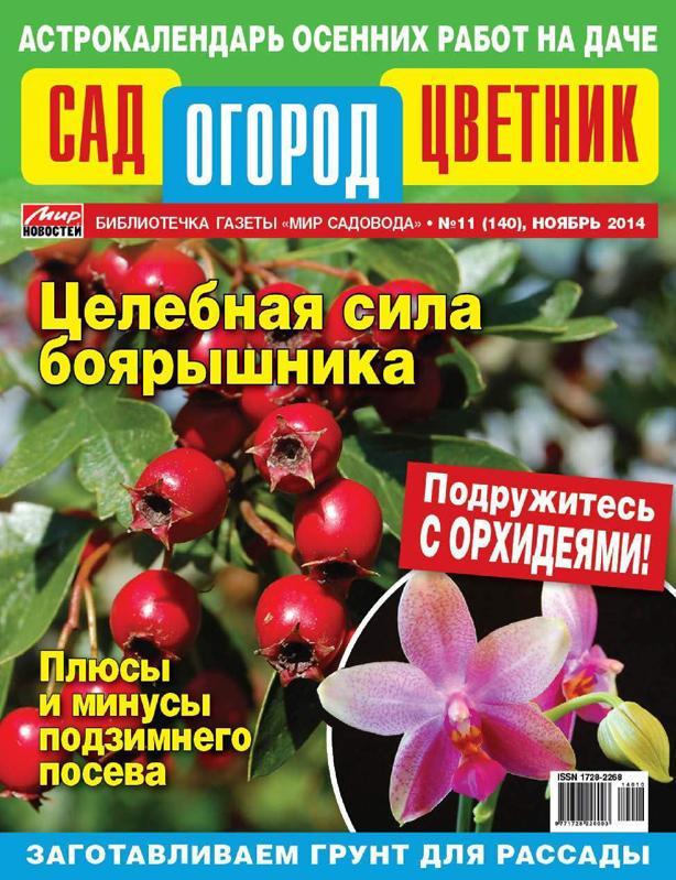 Сад журнал ноябрь 2014
