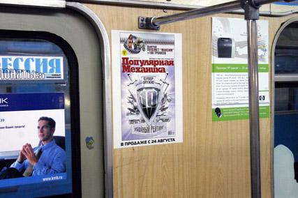 Новосибирск - реклама в метро